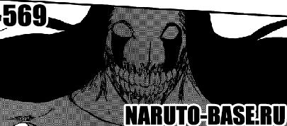 Скачать Манга Блич 569 / Bleach Manga 569 глава онлайн