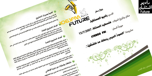 ����� �������� FutureFm Radio