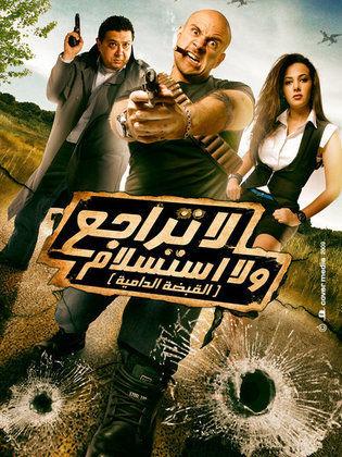 مشاهدة وتحميل فيلم لا تراجع و لا استسلام 2010 كامل HD 720p اون لاين