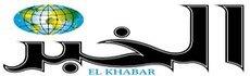 جريدة الخبر el khabar اليومي الجزائرية