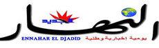 جريدة النهار الجديد ennahar اليومية الجزائرية