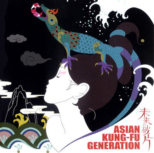Lyrics - Asian Kung-Fu Generation - akfgfragmentscom