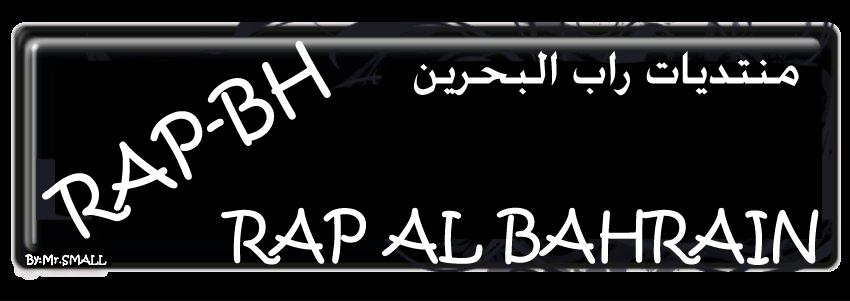 منتدى راب البحرين