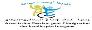 جمعية السلام لإدماج المعاقين - اتزكان