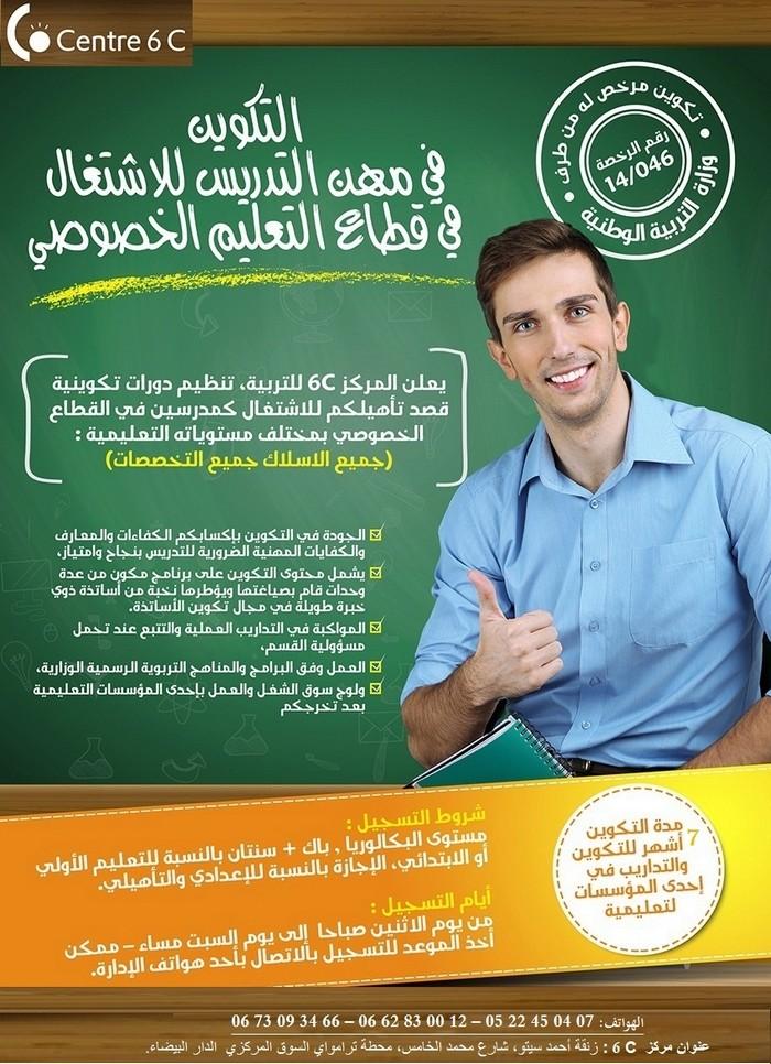 التكوين في مهن التدريس للاشتغال في قطاع التعليم الخصوصي