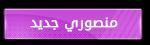 ...::|منصوري  جديد|::...