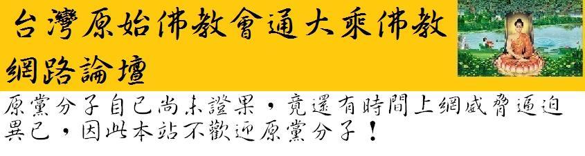 台灣原始佛教會通大乘佛教網路論壇