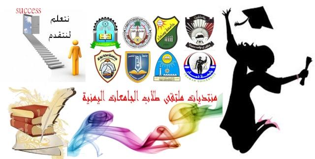 منتديات ملتقى طلاب الجامعات اليمنية