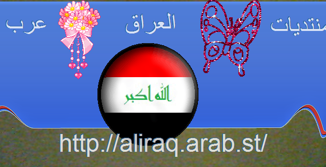 منتديات العراق عرب