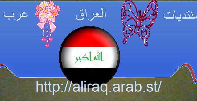 منتديات العراق عرب