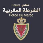 منتدى الشرطة المغربية