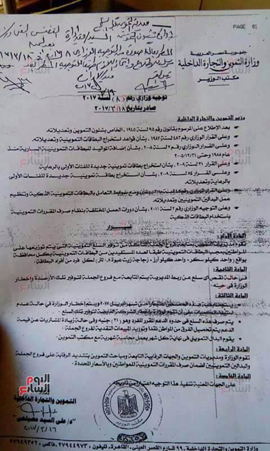 قرار وزير التموين بتعديل السلع التموينية ابريل القادم
