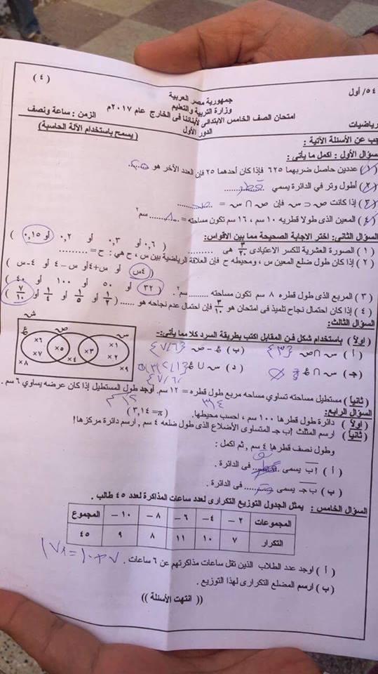 امتحان الرياضيات الصف الخامس الابتدائى ابناؤنا الخارج السعودية 2017