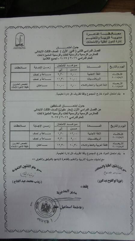 جدوال امتحانات العام 2017 محافظة القاهرة جميع الصفوف وجدوال امتحانات