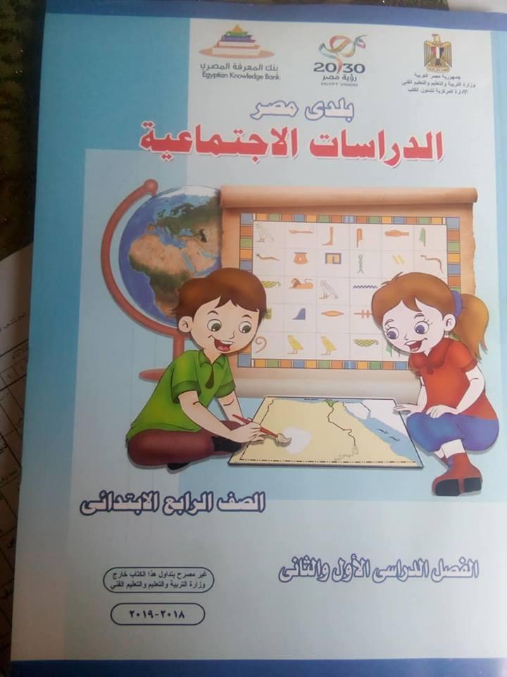 كتاب الدراسات الجديد للصف الرابع الابتدائى الترم الاول والثانى كتاب