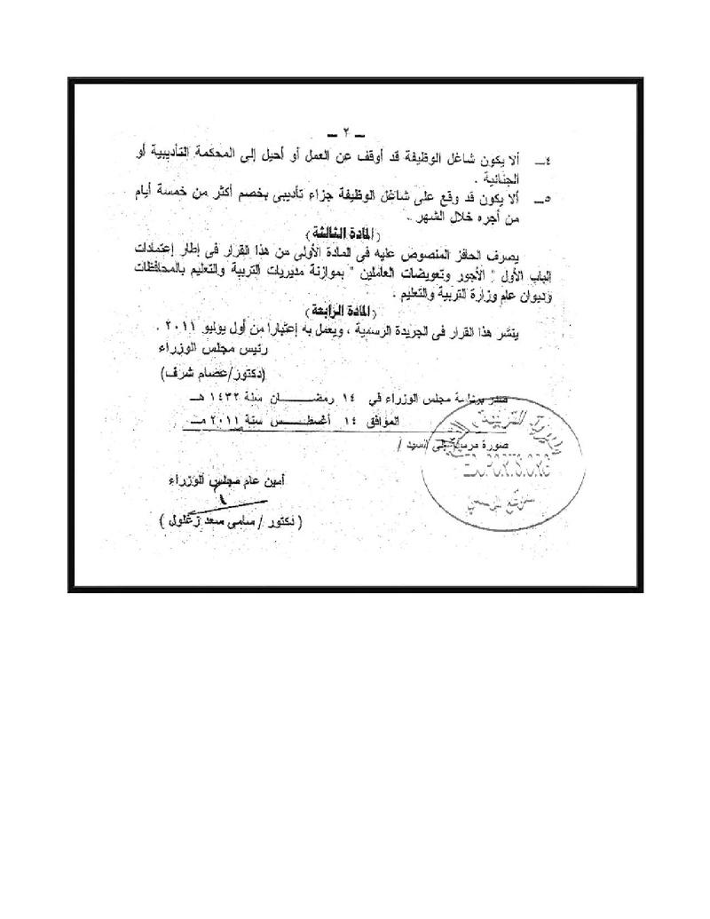 قرار رئيس الوزراء 1024 بخصوص ضوابط حافز الاداء للمهلمين