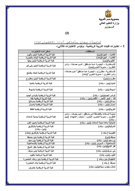 إجراءات تسجيل اختبارات القدرات لطلاب الثانوية العامة 2018