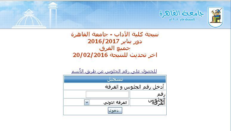 نتائج كلية الاداب جامعة القاهرة الترم الاول 2017 جميع الفرق