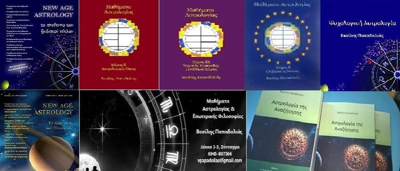 NewAgeAstrology Magazine<br>Μαθήματα Αστρολογίας<br>Εκδόσεις Σεμινάρια