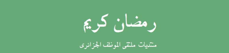 ملتقى الموظف الجزائرى