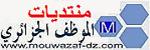 mouwazaf-dz
