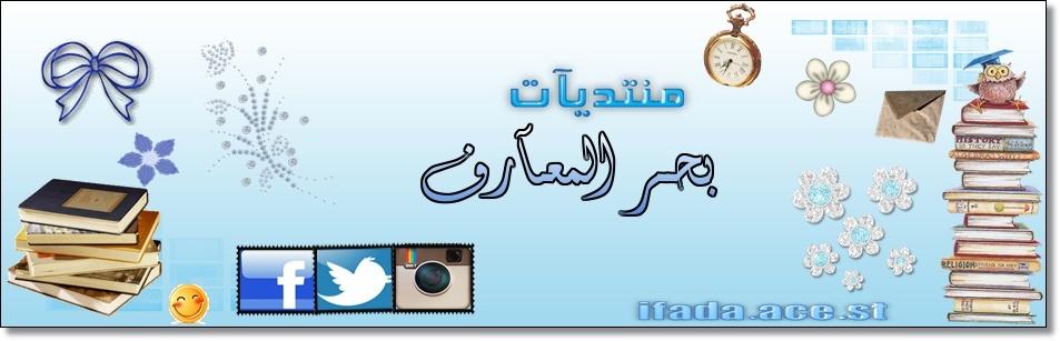 اهلا وسهلا ومرحبا بكم في منتديات بحر المعارف - www.ifada.ace.st