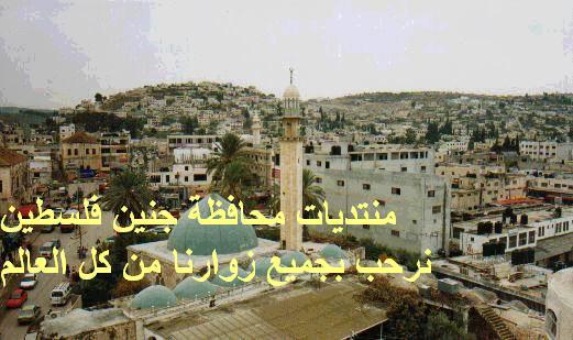 منتديات محافظة جنين فلسطين Jenin