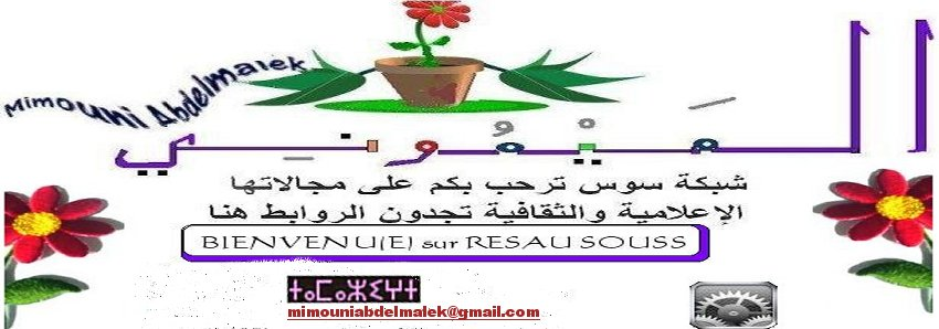 Mimouni Maroc الميموني المغرب