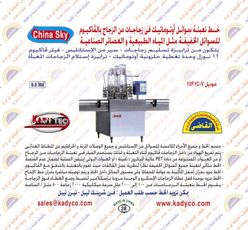 ماكينات تعبئة مياه عصير أوتوماتيك