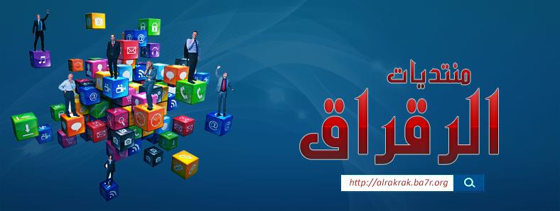 http://alrakrak.ba7r.org