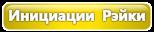 Обучение и инициация рэйки: Каруна, Кундалини, Имара, Чакра Тантра, Спирит рэйки