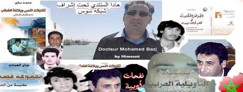 Docteur Mohamed Bazzi  Tifnit Sidi Bibi  دكتور  محمد  باز  أولاد ميمون
