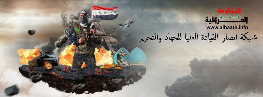 مجلس انصار القيادة العليا للجهاد والتحريروالخلاص الوطني