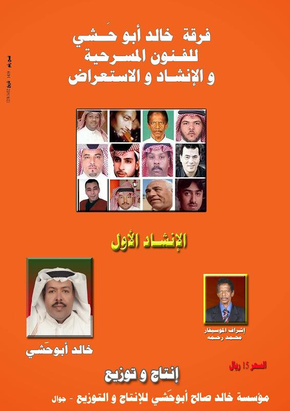 فرقة خالد أبوحشي للفنون المسرحية و الأنشاد