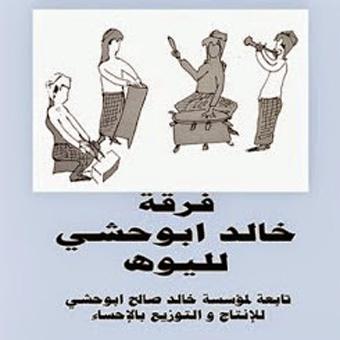 فرقة خالد ابو حشي لليوه