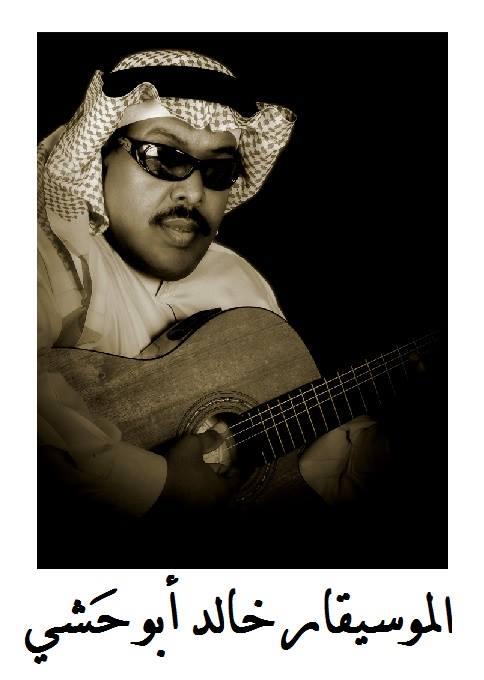 الموسيقار خالد أبو حشي