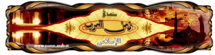 منتدى زمن العرب الإسلامى