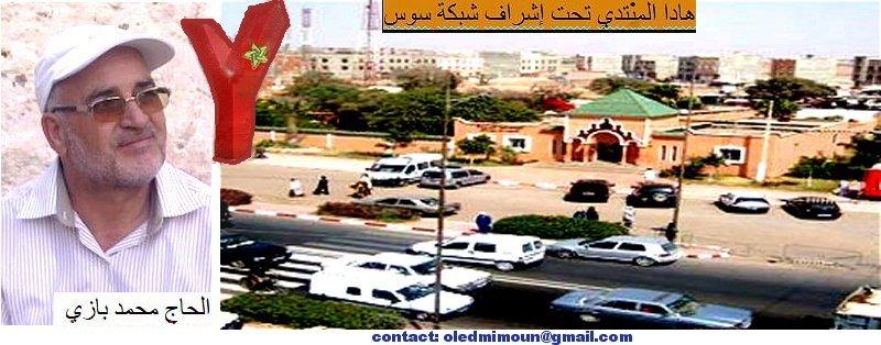 Haj Mohamed Bazzi حاج محمد بازي