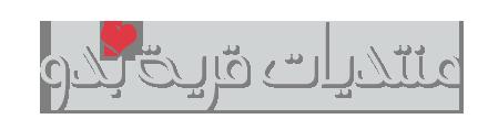 منتديات قرية بدو