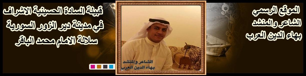 المنشد والشاعر بهاء الدين العرب