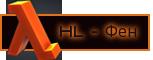HL-Фен