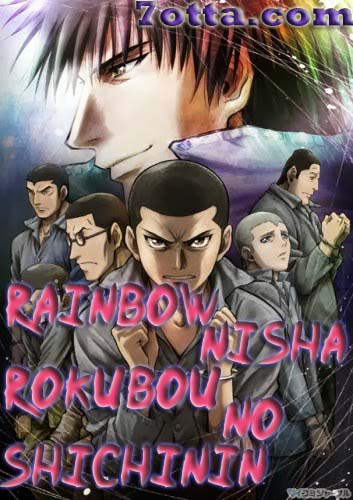 ������ ������ Rainbow Nisha Rokubou no Shichinin ����� ��� ���� ������