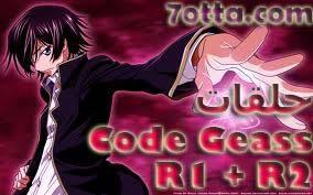 ���� ����� + ����� + ���� ������ ������ Code Geass ������ ����� ��� ���� ������ ��� ���� ����� : 1,862 ���  ���� ������ : 1,640,351