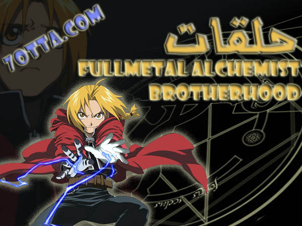 ���� ����� �������� ������� ��� ����� Fullmetal Alchemist Brotherhood ��� ���� ������