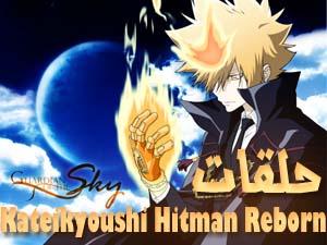 ������ ������ ������ ������ Kateikyoushi Hitman Reborn ����� ��� ���� ������ ��� ���� ����� : 2,186 ���  ���� ������ : 1,519,170