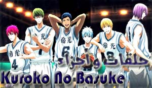 """���� ����� � ����� ������ ������� ������ ����� �� ������ """"������"""" Kuroko No Basuke ����� � ��� ���� ����� : 1,843 ���  ���� ������ : 1,544,027"""