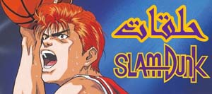 ���� ��� ����� ������� ������ ���� ���� Slam Dunk ����� ��� ���� ������ ��� ���� ����� : 2,475 ���  ���� ������ : 1,544,030