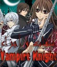���� ����� ������ ������ ������ ���� Vampire Knight ����� ������ ����� ��� ���� ������ ��� ���� ����� : 1,116 ���  ���� ������ : 1,544,022