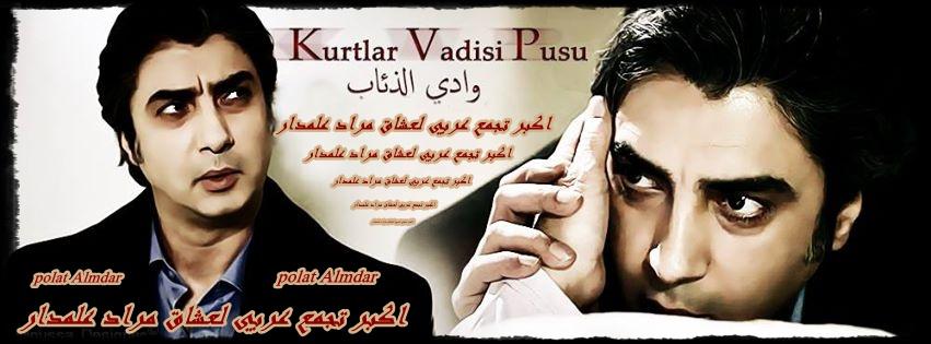 اكبر تجمع عربي لعشاق مراد علمدار