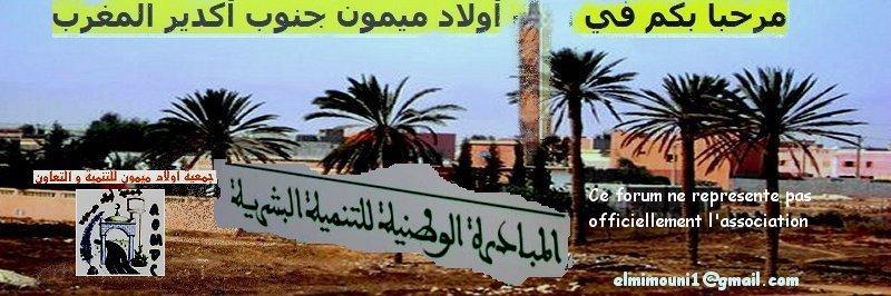 Association Ouled Mimoune  جمعية أولاد ميمون